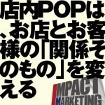 店内POPは、お店とお客様の「関係性そのもの」を変える