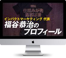 インパクトマーケティング代表 福谷恭治のプロフィール