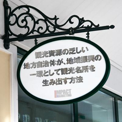観光資源の乏しい地方自治体が、地域振興の一環として観光名所を生み出す方法