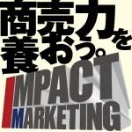 売り続ける組織と仕組みを作る為に、「商売力」を養おう!