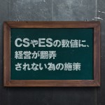 CS顧客満足度とES従業員満足度に、営が翻弄されない為の施策