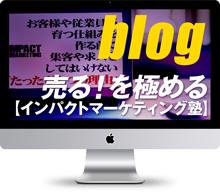 ブログ【売る!を極める「インパクトマーケティング塾」】